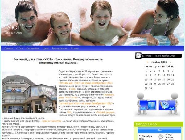 Создание сайтов в Лоо