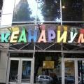 Океанариум Аквариум - Развлекательный центр «Дельфин»