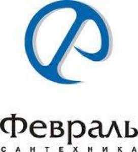 ФЕВРАЛЬ-Сантехника. Адрес: Другие Регионы России, Алтайский край,  , Барнаул.
