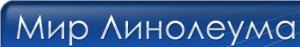 ООО «Мир Линолеума». Адрес: Ростовская область, Ростов на Дону,  , ул. Вавилова 49, оф.211.