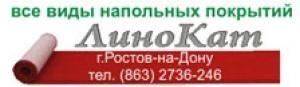 """Специализированный магазин """"ЛиноКат"""". Адрес: Ростовская область, Ростов на Дону,  , ."""