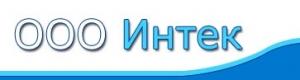 ООО «Интек». Адрес: Ростовская область, Ростов на Дону,  , ул. Ленина, 44/13.