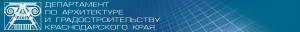 """""""Департамент по архитектуре и градостроительству Краснодарского края"""". Адрес: Краснодарский край, Краснодар,  , ул. Красная, 35."""