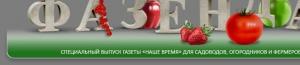 """Газета """"Фазенда"""". Адрес: Ростовская область, Ростов на Дону,  , пр. Буденновский, 37."""