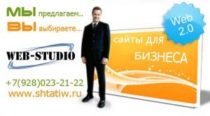 Создание сайтов от 2000 р. Адрес: Чеченская Республика, Грозный,  , .