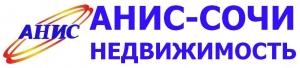 Агентство недвижимости АНИС-СОЧИ. Адрес: Краснодарский край, Сочинский р-н,  Лазаревское, п. Победы 1.