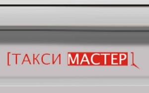 """""""ТАКСИ МАСТЕР"""". Адрес: Ставропольский край, Пятигорск,  , ."""