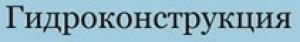"""ЗАО """"Гидроконструкция"""". Адрес: Адыгея, Тахтамукайское сп,  , пос.Энем, ул. Седина, 64."""