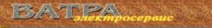 "ООО ""ВАТРА-ЭЛЕКТРОСЕРВИС"". Адрес: Краснодарский край, Краснодар,  , Ул. Дзержинского, 95."