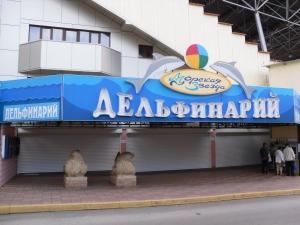 Дельфинарий ( + ВИДЕО). Адрес: Краснодарский край, Сочинский р-н,  Лазаревское, ул.Победы 153.