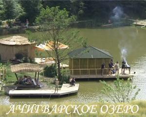 фото ачигварское озеро адлер