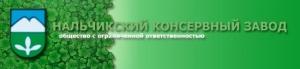 """ООО """"Нальчикский Консервный Завод"""". Адрес: Кабардино-Балкарская, Нальчик,  , ул. Студенческая, 48."""