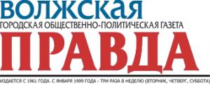 Газета «Волжская Правда». Адрес: Волгоградская область, Волжский,  , проспект Ленина, 97.