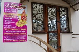 Глазная клиника ТриЗ в Перми