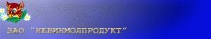 """ЗАО """"Невинмолпродукт"""". Адрес: Ставропольский край, Невинномысск,  , ул. Революционная 57-а."""