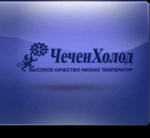 """Компания """"ЧеченХолод"""". Адрес: Чеченская Республика, Грозный,  , ул. Авторханова, 28."""
