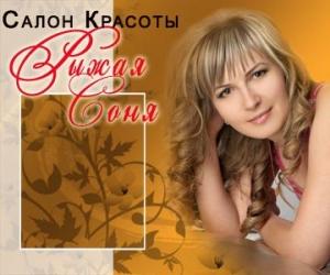 Салон красоты инесса официальный сайт в сасово