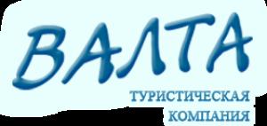 """Агентство путешествий """"Валта"""". Адрес: Астраханская область, Астрахань,  , ул. Эспланадная, 26/ Коммунистическая, д. 14."""