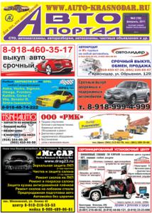 Авто газета краснодар авто запчасти