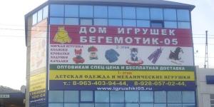 «Бегемотик 05». Адрес: Дагестан, Махачкала,  , ул. Аметхана султана.
