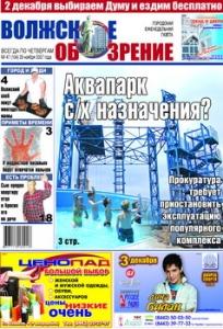 Газета «Волжское обозрение». Адрес: Волгоградская область, Волжский,  , .