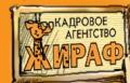 """""""ЖИРАФ"""". Адрес: Другие Регионы России, Алтайский край,  , г. Барнаул,  пр. Социалистический, 54, оф. 23."""
