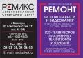 """""""РЕМИКС"""". Адрес: Другие Регионы России, Алтайский край,  , г. Барнаул,  пр. Комсомольский, 111."""