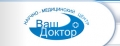 Научно - медицинский центр «ВАШ ДОКТОР». Адрес: Краснодарский край, Краснодар,  , ул.Селезнева 86/1.