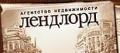 """Агентство недвижимости """"Лендлорд"""". Адрес: Ростовская область, Ростов на Дону,  , пр. Соколова, 80 2-й этаж."""