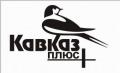 Агентство «Кавказ+». Адрес: Ростовская область, Ростов на Дону,  , Крепостной 123 офис 405.