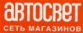"""Сеть магазинов """"Автосвет"""". Адрес: Ростовская область, Ростов на Дону,  , ул. Еременко, 85  маг. """"Автосвет""""."""