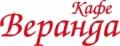 "Кафе ""Веранда"". Адрес: Карачаево-Черкесская, Черкесск,  , ул. Лободина, 55 б."