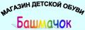 """Магазин детской обуви """"Башмачок"""". Адрес: Краснодарский край, Анапский р-н.,  г-к. Анапа, Универмаг, 2-ой этаж, ул. Краснодарская, 9."""
