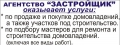 """Агентство """"Застройщик"""". Адрес: Краснодарский край, Лабинск,  , ул. Школьная, 151."""