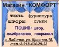 "Магазин ""Комфорт"". Адрес: Краснодарский край, Лабинск,  , ул. Красная, 15."