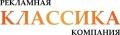 Классика - рекламная компания. Адрес: Ставропольский край, Пятигорск,  , ул. Московская, 84, оф. 41.