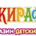 Жирафик детский интернет магазин в Краснодаре. Адрес: Краснодарский край, Краснодар,  , Парусная, 20.