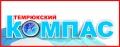 "газета ""Темрюкский компас"". Адрес: Краснодарский край, Темрюк,  , ."