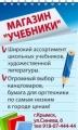 """Магазин """"Учебники"""". Адрес: Краснодарский край, Крымск,  , ул. Синева, 6."""