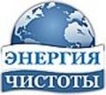 """Энергия Чистоты"". Адрес: Краснодарский край, Армавир,  , ул. Мира 59-63."