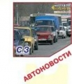 """Газета """"Автолайн"""". Адрес: Ростовская область, Волгодонск,  , ."""