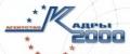 """Агенство """"Кадры-2000"""". Адрес: Ставропольский край, Ставрополь,  , ул.Ломоносова, д. 25, офис 801."""