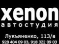 Xenon, автостудия. Адрес: Краснодарский край, Краснодар,  , ул.Лукьяненко, 113/А.