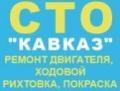 "СТО ""Кавказ"", автосервис. Адрес: Краснодарский край, Краснодар,  , ул.Коммунаров, 268."