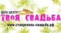 """Шоу-центр """"Твоя Свадьба"""". Адрес: Ставропольский край, Ставрополь,  , ул. 50 лет ВЛКСМ, 93, офис 143, 4-этаж."""