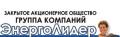 """Группа команий """"ЭнергоЛидер"""". Адрес: Ставропольский край, Ставрополь,  , переулок Крупской, д. 31/1."""