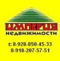 ИМПЕРИЯ НЕДВИЖИМОСТИ. Адрес: Краснодарский край, Сочинский р-н,  Сочи, Курортный проспект 50.