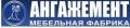 "«Ангажемент», мебельная фабрика. Адрес: Краснодарский край, Краснодар,  , ул. Сормовская, 1, литер ""Х"" (территория ХБК)."