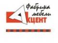 """АКЦЕНТ"", фабрика мебели. Адрес: Краснодарский край, Краснодар,  , ул. Березанская 89."