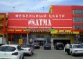 Мебельный центр «АТМА». Адрес: Краснодарский край, Краснодар,  , ул.Уральская, 104а.